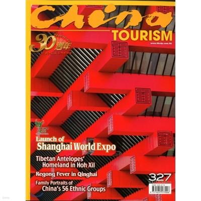 [정기구독] China Tourism (격월간)