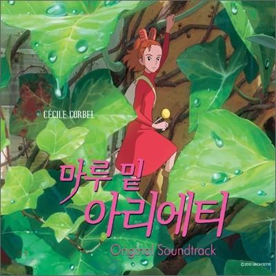 借りぐらしのアリエッティ (마루 밑 아리에티) OST (Music by Cecile Corbel)