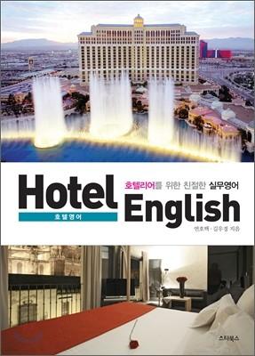 Hotel English 호텔 영어
