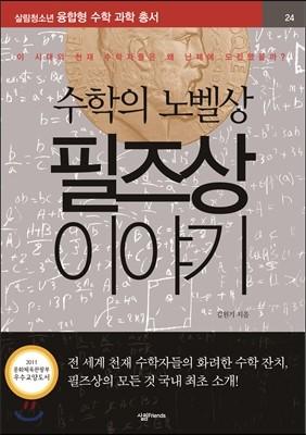 수학의 노벨상, 필즈상 이야기