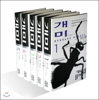 개미 리커버 에디션 세트