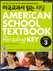 �̱����� �д� ���� Basic 3 AMERiCAN SCHOOL TEXTBOOK Reading KEY