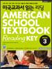 미국교과서 읽는 리딩 Basic 3 AMERiCAN SCHOOL TEXTBOOK Reading KEY