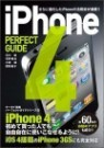 iPhone 4 PERFECT GUIDE