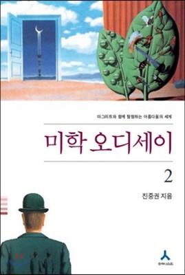미학 오디세이 2 (완결개정판)