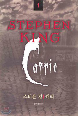STEPHEN KING 스티븐 킹 1