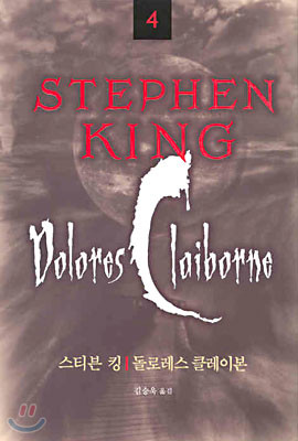 STEPHEN KING 스티븐 킹 4