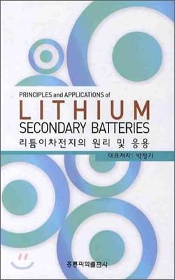리튬이차전지의 원리 및 응용