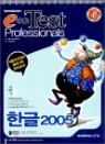 e-Test Professionals �ѱ� 2005