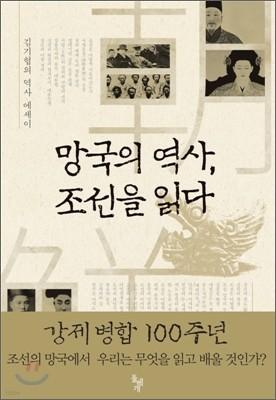 망국의 역사, 조선을 읽다