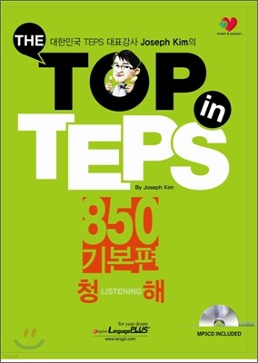 THE TOP in TEPS 850 기본편 청해