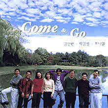 강인원,박강성,브니엘 - COME & GO (Digipack)