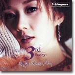 장나라 3집 - 3rd Story