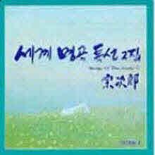 Sojiro - 2집 세계 명곡 특선 (미개봉)