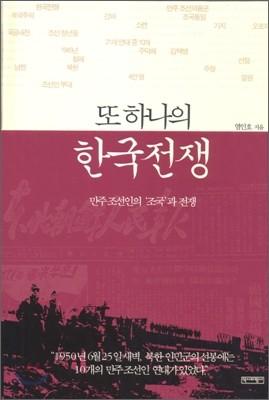 또 하나의 한국전쟁