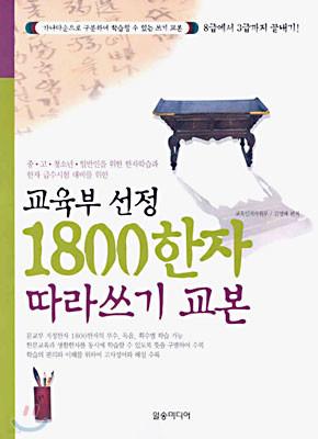 1800한자 따라쓰기 교본