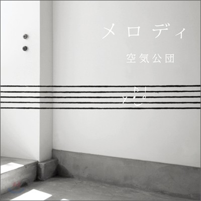 공기공단 (空氣公團) - メロディ (멜로디)