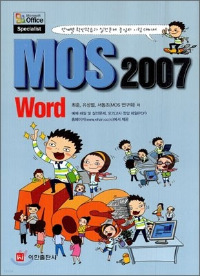 MOS 2007 Word