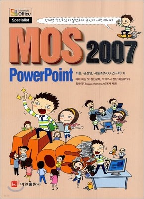 MOS 2007 PowerPoint