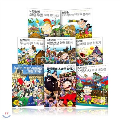 [뜨인돌] 노빈손 세계역사탐험 시리즈 1-8권세트