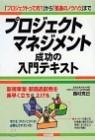 プロジェクトマネジメント成功の入門テキスト