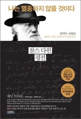 찰스 다윈 평전 2