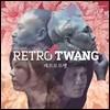 레트로 트왱 (Retro Twang) - 레트로 트왱