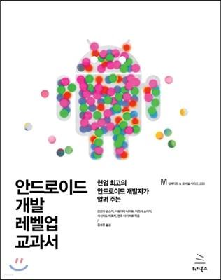 안드로이드 개발 레벨업 교과서