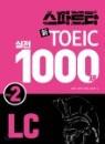 스파르타 신 토익 실전 1000제 LC Vol. 2
