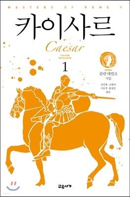 [예약판매] 카이사르 1