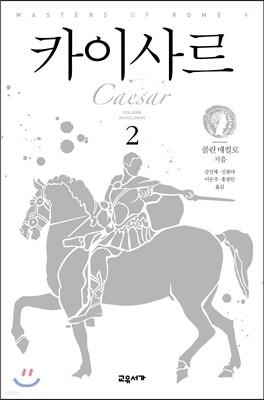 [예약판매] 카이사르 2