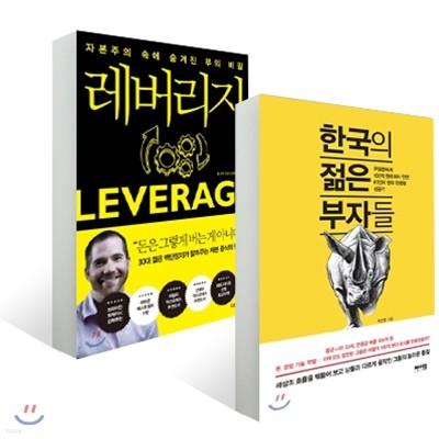 레버리지 + 한국의 젊은 부자들