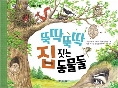 뚝딱뚝딱 집 짓는 동물들 - 씨앗 톡톡 과학 그림책 8