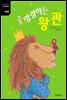 명령하는 왕관 - 어린이를 위한 가치관 동화 5 리더