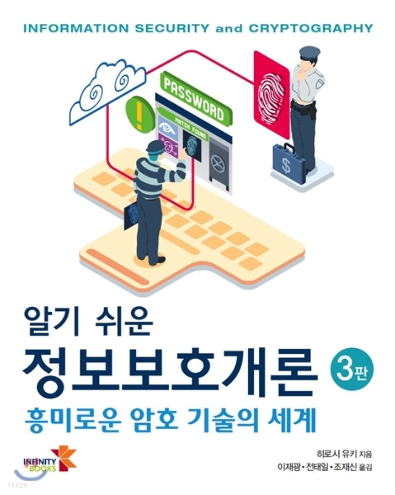 알기 쉬운 정보보호개론