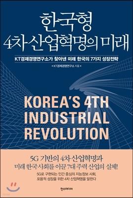 한국형 4차 산업혁명의 미래