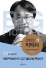 선대인의 빅픽처 - 저성장 시대의 생존 경제학 (경제/2)