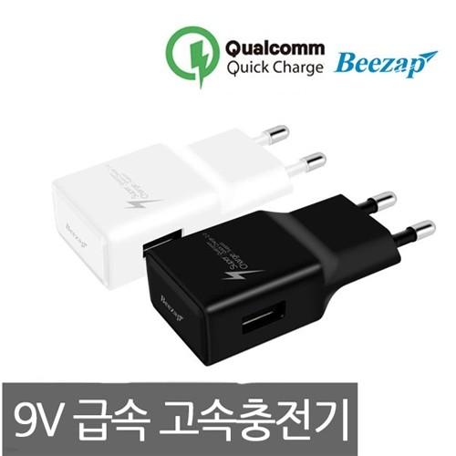 비잽 BZQ92 9V급속충전기/고속/USB/핸드폰/휴대폰/갤럭시S8