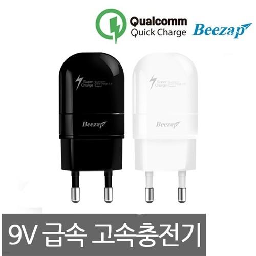 비잽 BZQ91 9V급속충전기/고속/USB/핸드폰/휴대폰/갤럭시S8