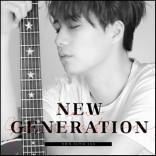 안중재 1집 - New Generation
