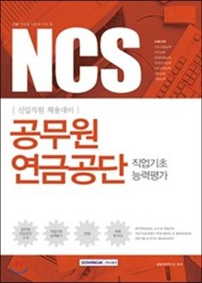 2017 기쎈 NCS 공무원연금공단 직업기초능력평가