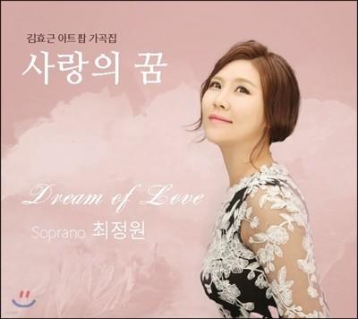 소프라노 최정원 - 사랑의 꿈 (Dream of Love) [김효근 아트팝 가곡집]