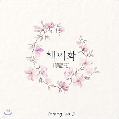 아양 (A.yang) - 해어화 (解語花)