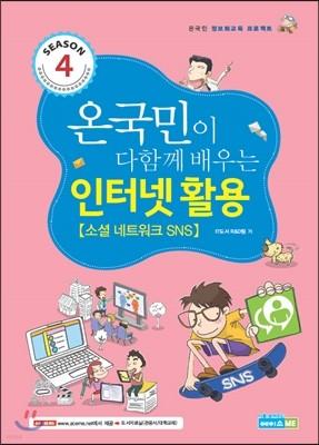 온국민이 다함께 배우는 인터넷활용 소셜 네트워크 SNS