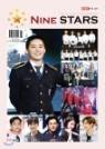 나인스타즈 NINE STARS (월간) : 6월 [2017년]