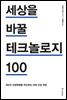 [대여] 세상을 바꿀 테크놀로지 100