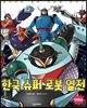 한국 슈퍼 로봇 열전 만화편