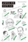 교양인을 위한 인문학 사전