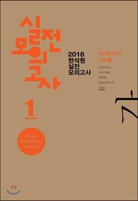 2018 한석원 실전모의고사 1 수학 가형 (8절)(2017년)