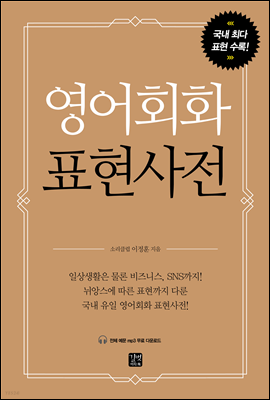 [epub3.0] 영어회화 표현사전